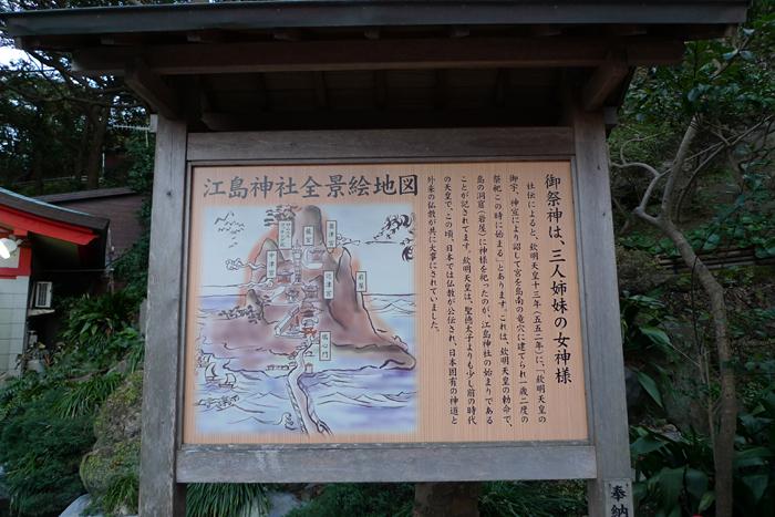 相模の国の神社  江島神社  3