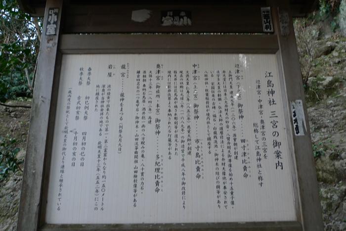 相模の国の神社  江島神社  5