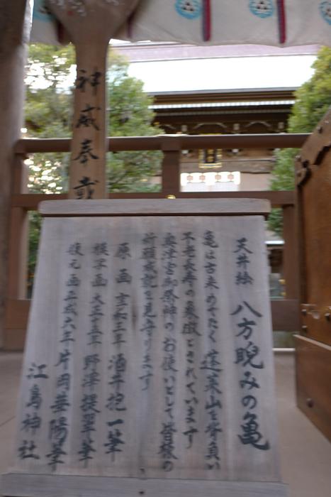 相模の国の神社  江島神社  16