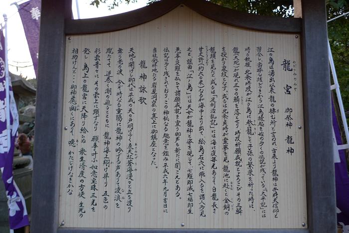 相模の国の神社  江島神社  18