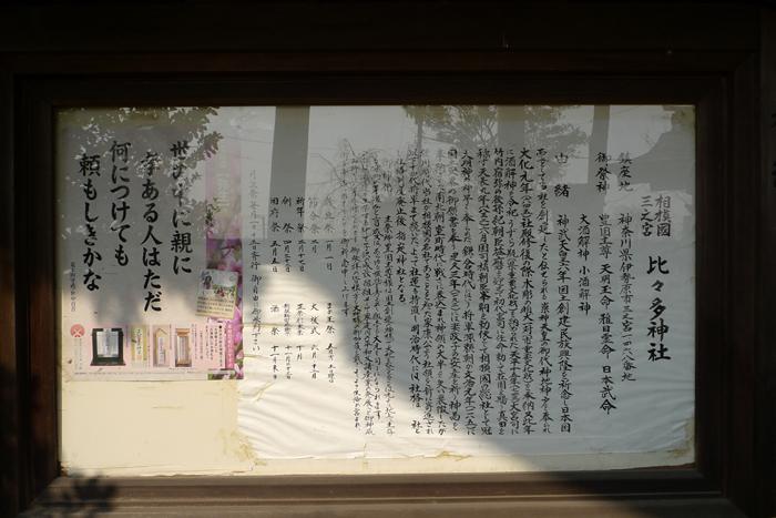 相模の国の神社  比々多神社  1