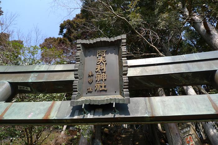 相模の国の神社  大山阿夫利神社  14