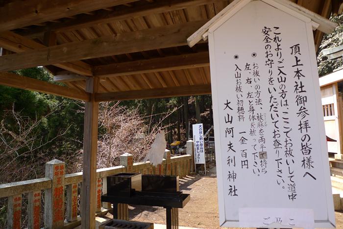 相模の国の神社  大山阿夫利神社  31