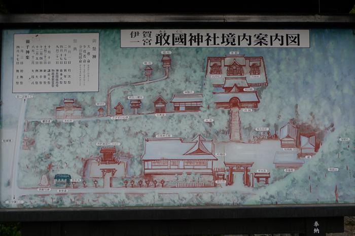 伊賀の國の神社  敢國神社  3