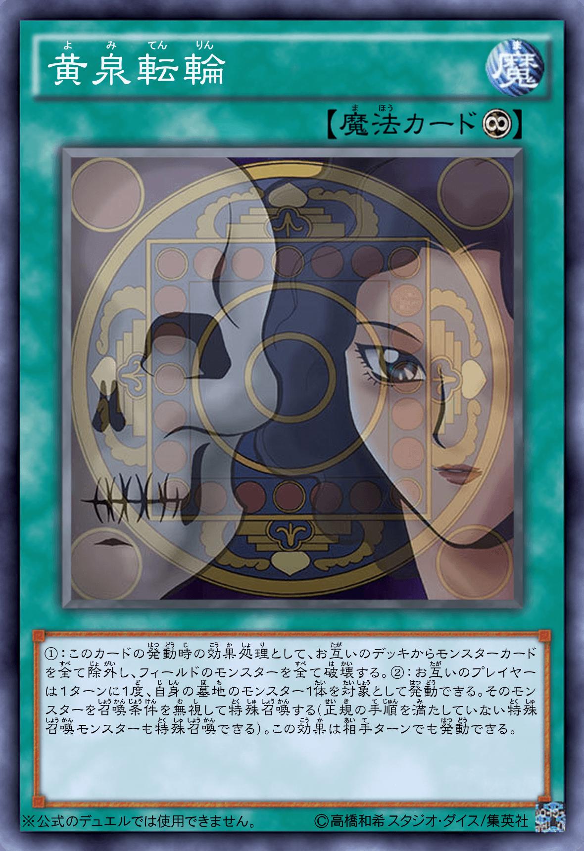 遊戯王オリカ/黄泉転輪