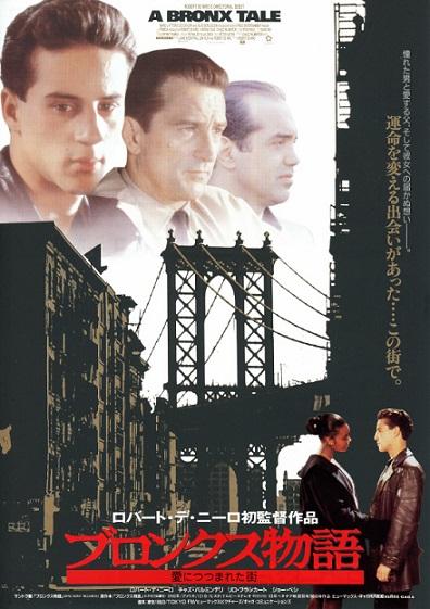 「ブロンクス物語/愛につつまれた街」