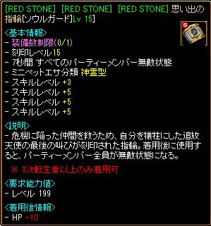 161208 trssoul