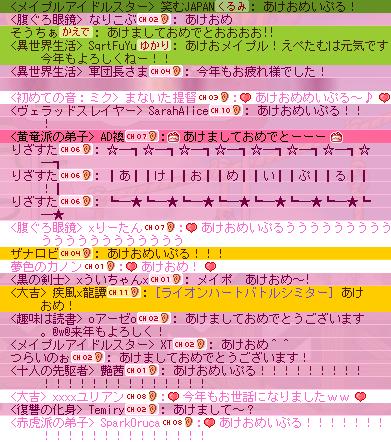 MapleStory 2017-01-01 00-00-04-48