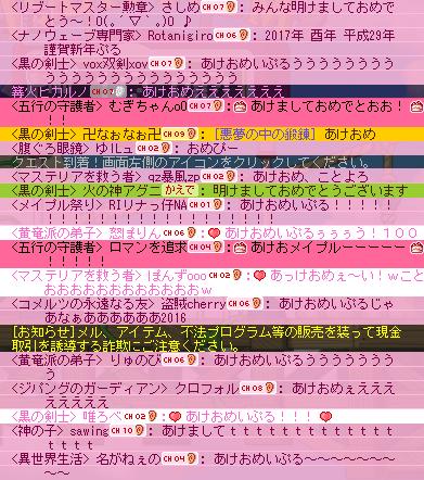 MapleStory 2017-01-01 00-00-11-47