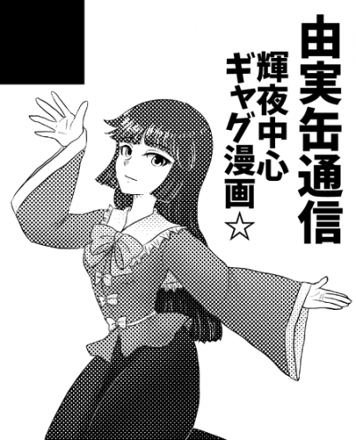 由実缶通信_cut_400x494