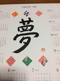 oshuji20171.jpg