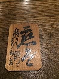 sunainosato201612.jpg