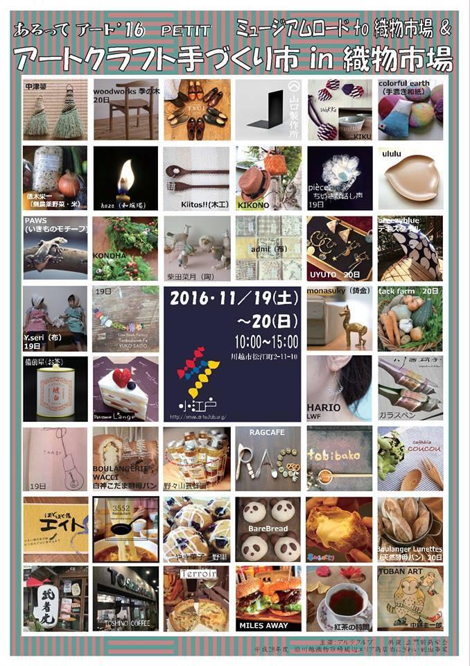 2016kawagoe.jpg