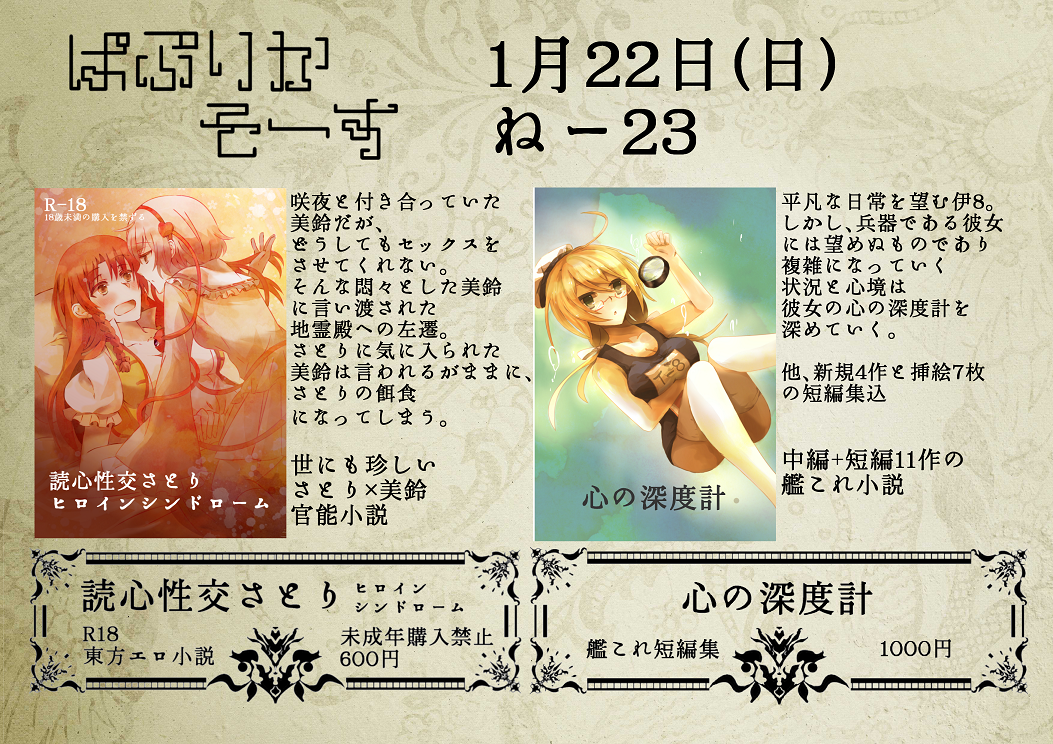 ポップ 砲雷撃戦1月22日