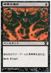暗黒の儀式