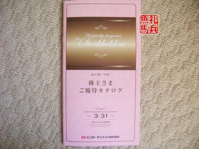 SDエンターテイメント株主優待カタログ