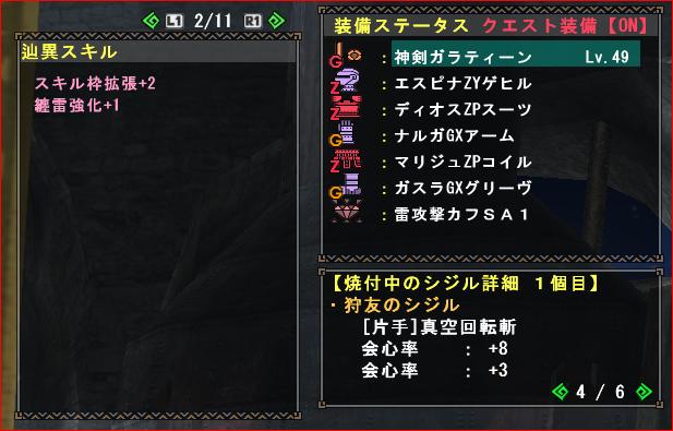がらちゃん2