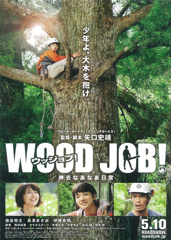 No1285 『WOOD JOB!〜神去なあなあ日常〜』