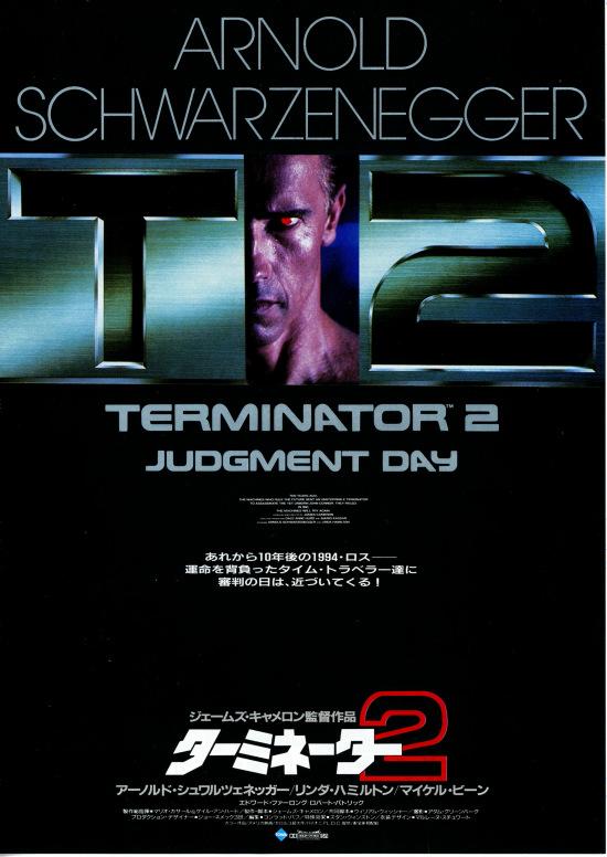 No1288 『ターミネーター2』
