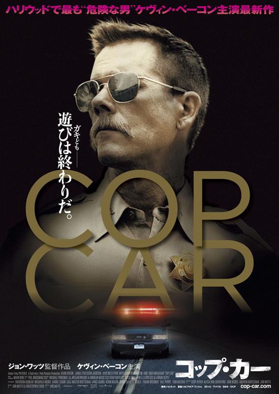 No1294 『COP CAR/コップ・カー』