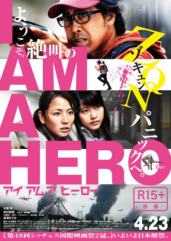 No1295 『アイアムアヒーロー』