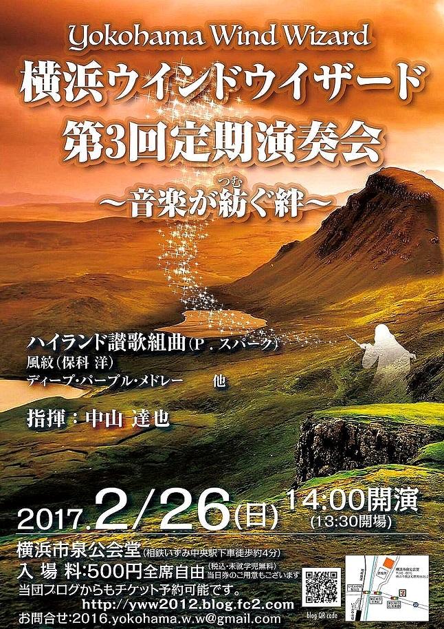 横浜ウインドウイザード第三回定期演奏会