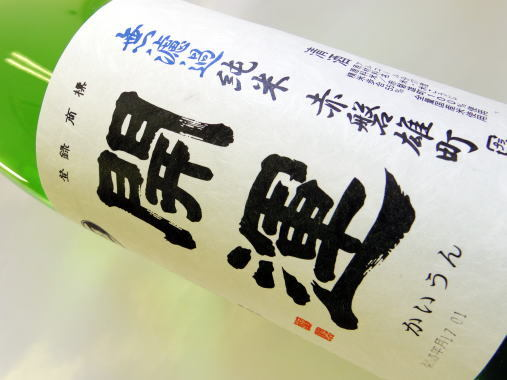 kaiunmurokaomachiyoko.jpg