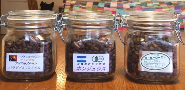 平成28年11月25日今週のコーヒー豆写真