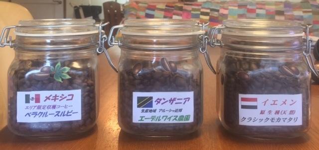 平成28年12月06日今週のコーヒー豆