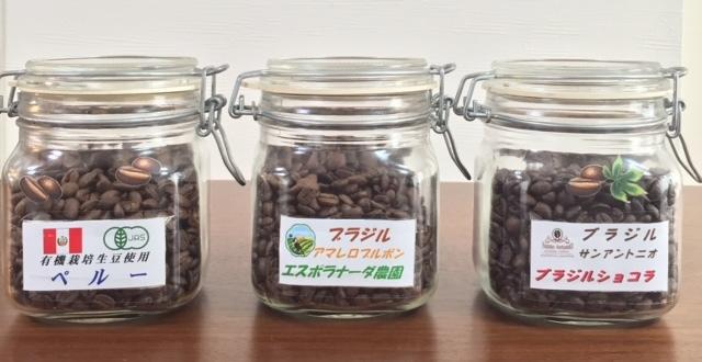 平成28年12月13日今週のコーヒー豆