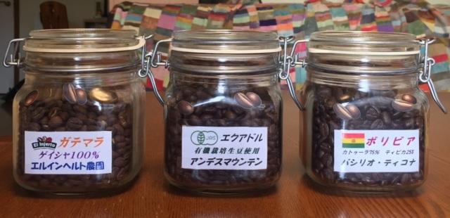 平成29年01月06日今週のコーヒー豆