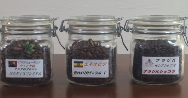 平成29年01月12日今週のコーヒー豆