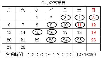 平成29年01月15日2月の営業日