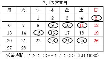 平成29年01月26日2月の営業日