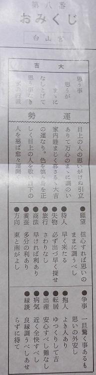 omikuji20170105.jpg