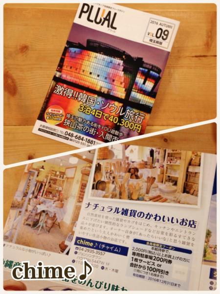 blog_161016chime_convert_20161117135409.jpg