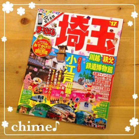 blog_161117chime_convert_20161117135533.jpg