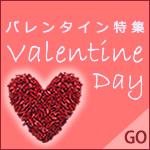 valentine006_150x150.jpg