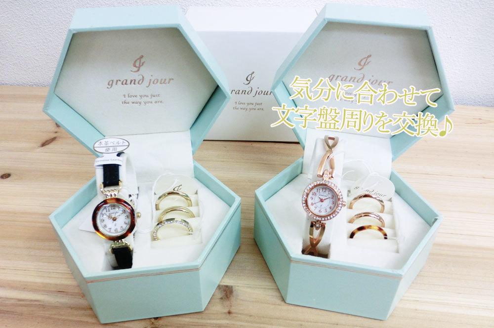 20161202腕時計①