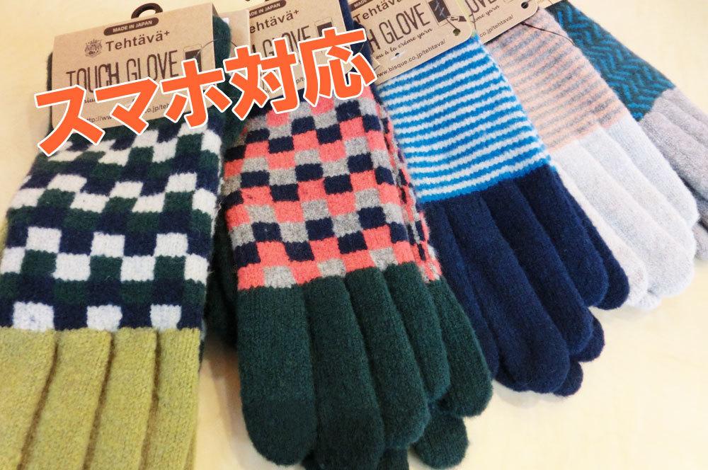 20161216マフラー&手袋⑤