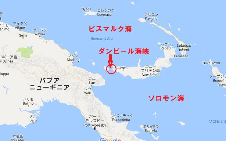 ダンピール海峡地図