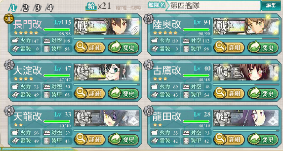 第四艦隊編成