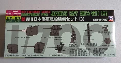 新艦船装備セット3