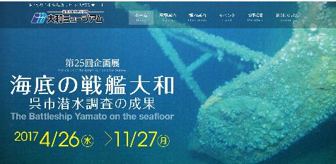 海底の戦艦大和