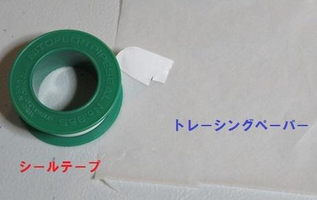 シールテープかトレーシングペーパーか
