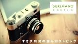 SUKIMANO(スキマノ)