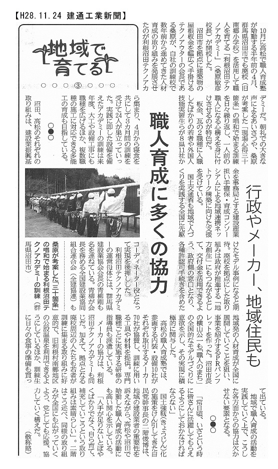 161124 特集・地域で育てる「利根沼田テクノアカデミー」:建設工業blog