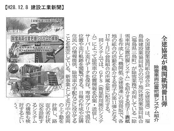 161208別冊11宮下:建設工業blog