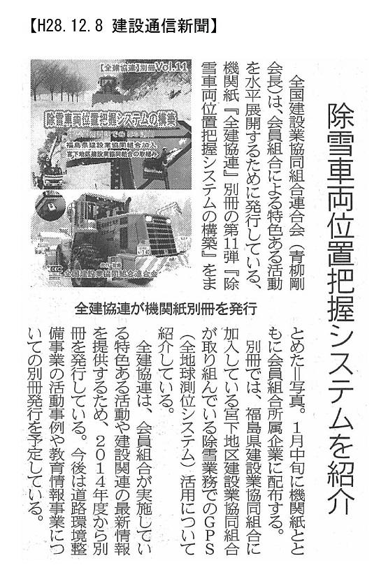 161208別冊11宮下:建設通信blog