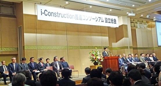 i-Conコンソーシアム設立総会blog